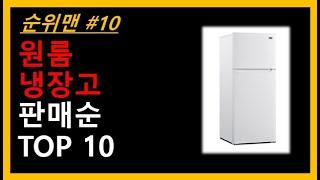 원룸 냉장고 TOP 10 - 원룸냉장고, 원룸냉장고 1…