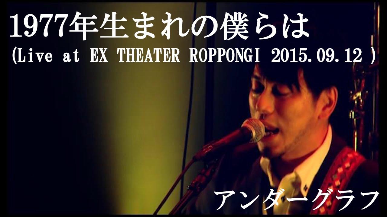 1977年生まれの僕らは (Live at EX THEATER ROPPONGI 2015.09.12 ...