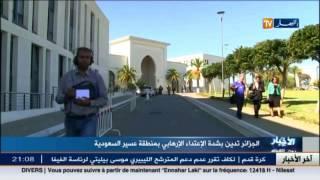 الجزائر تدين بشدة الاعتداء الارهابي بمنطقة عسير السعودية