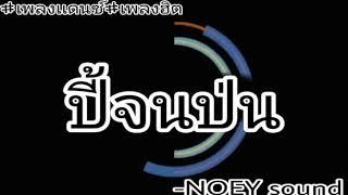 ปี้(จน)ป่น ##เอ มหาหิงค์##  -NOEY sound