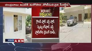 CRDA Notices To Chandrababu Naidu House Over Illicit Construction | ABN Telugu
