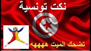 نكت تونسية تضحك الميت هههه