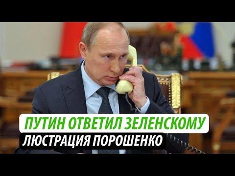 Путин ответил Зеленскому. Люстрация Порошенко