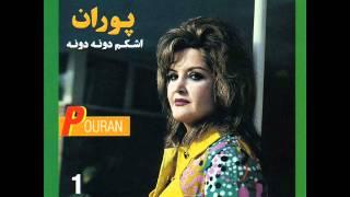 Pouran - Niloofar | پوران - نیلوفر