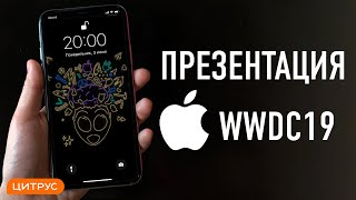Презентация WWDC 2019. Смотрим iOS13, MacOS, tvOS, watchOS
