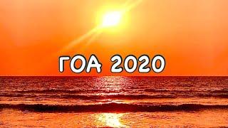 ГОА 2020. Обзор путешествия в южное гоа, особенности отдыха, преимущества, недостатки, советы