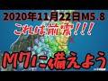 発生時刻!!!2020年11月22日、19時06分頃、震源地茨城県沖!!!最大震度5弱マグニチュード5.8!!!深さ40km/コレはただの地震ではない!!!M7級地震の前兆である!津波てんでんこ用意