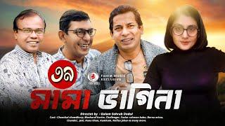 Mama Bhagne I মামা-ভাগ্নে I Ep- 39 I Chanchal Chowdhury I Mosharof Korim I New Bangla Natok 2019