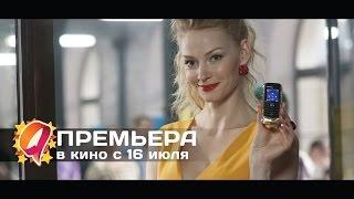 Гороскоп на удачу (2015) HD трейлер | премьера 16 июля