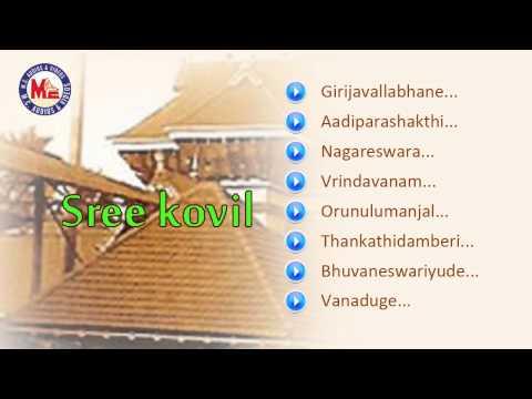 Sreekovil | Malayalam Devotional Album | Audio Jukebox