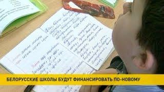 схему финансирования школ в Беларуси пересмотрят: она будет зависеть от количества учеников