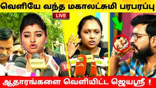ஆதாரங்களை வெளியிட்ட Jayashree மஹாலக்ஷ்மி இங்க தான் இப்போ இருக்கா ! Ishwar ! VJ Mahalakshmi ! Serial