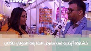 مشاركة أردنية في معرض الشارقة الدولي للكتاب