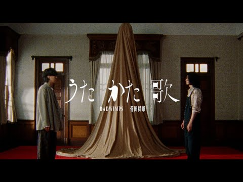 RADWIMPS feat. 菅田将暉 - うたかた歌 [Official Music Video]