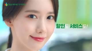 DB손해보험 모델 윤아의 귀여운 다이렉트 송 (30초)