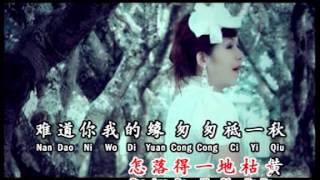 Tracy Lui -雷婷婷 - Lei Ting Ting - 秋缘 - qiu yuan