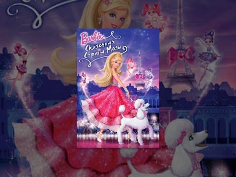 Барби сказочная страна моды мультфильм 2016