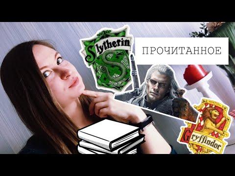 ПРОЧИТАННОЕ: Гарри Поттер, Диагноз любовь, Ведьмак