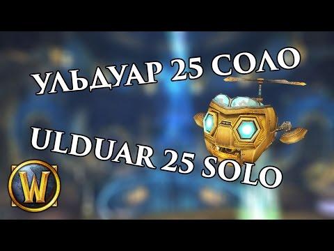 How to: Ulduar 25 Solo