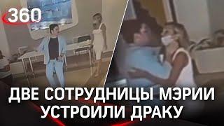 Сотрудницы мэрии подрались в Новороссийске. Спарринг двух леди - видео