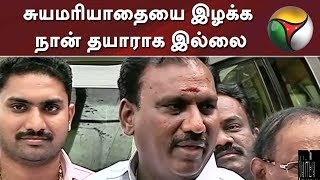 சுயமரியாதையை இழக்க நான் தயாராக இல்லை: பி.டி.அரசகுமார்    DMK