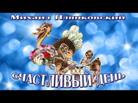 Михаил Пляцковский  Счастливый день