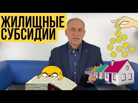 Как купить квартиру на жилищную субсидию? ЖИЛИЩНАЯ СУБСИДИЯ - что это и как ее использовать