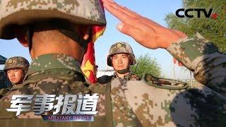 《军事报道》 20190914| CCTV军事
