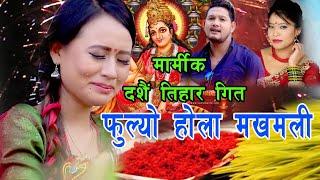 New Dashain Tihar Song 2074IIदेबी घर्ति र इश्वर सिंह को आवाज,Ft,Bimal Kc Tina Shrestha