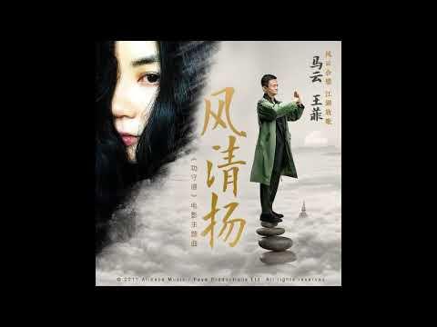 Jack Ma & Faye Wong - Feng Qingyang - the theme music of movie: The belief of Kungfu (Gong Shou Dao)