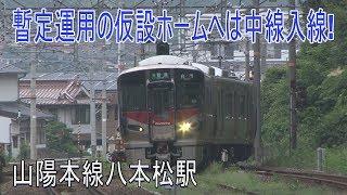 【駅に行って来た】山陽本線八本松駅の仮設ホームが見られるのは今日まで