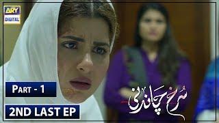 Surkh Chandni  Episode 25  17th Sep 2019  ARY Digital Drama