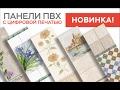 ПВХ панели с цифровой печатью- купить панели ПВХ в Минске.