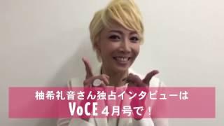 2017/2/23発売のVOCE4月号舞台裏! 宝塚歌劇団・星組トップスターだった...