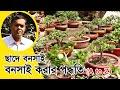 বনসাই করার পদ্ধতি A To Z | বাড়ির ছাদে বনসাই বাগান | Bonsai In Bangladesh | সাফল্য কথা পর্ব ৮৭