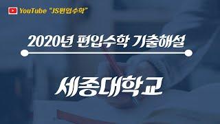 [JS편입수학] 세종대 2020 #25