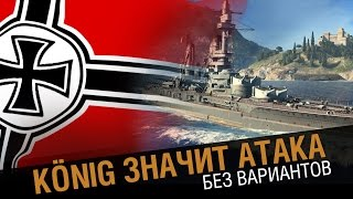 Линкор Konig - без вариантов  [World of Warships]
