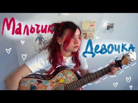 Алёна Швец - Мальчик С Гитарой