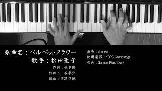 チャンネル登録をお願いします! ⇒ https://bit.ly/31e17jh Twitter ⇒ https://bit.ly/319fN36 『ベルベット・フラワー』は、1987年4月22日にリリースされた松田聖子の23枚目 ...