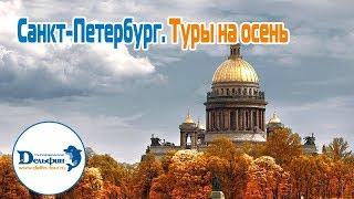 Вебинар: Санкт-Петербург. Туры на осень. Школьные туры. Новый год