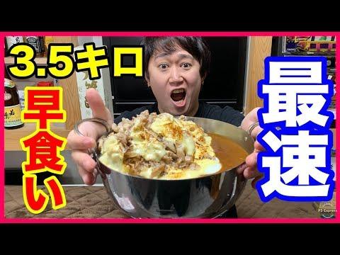 【大食い】3.5キロのカレーを15分以内に食べれるのか!