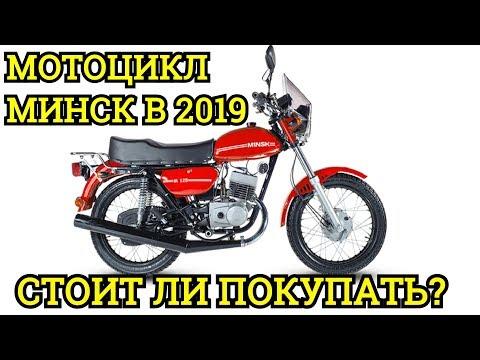 Стоит ли покупать мотоцикл МИНСК в 2019 году?ММВЗ