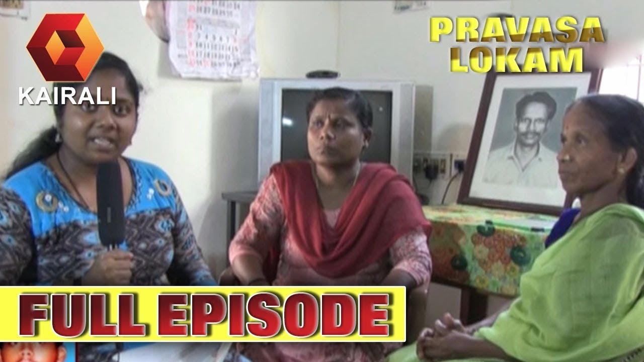 Pravasalokam   15th February 2019    Full Episode