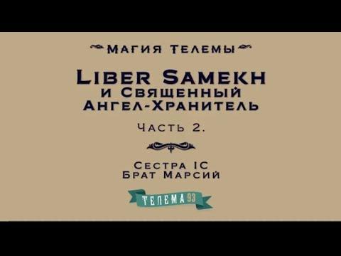 Либер Самех (
