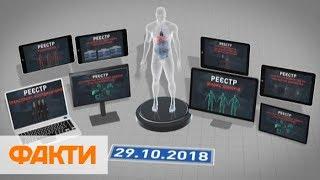 Один закон - тысячи спасенных: заработает ли в Украине система трансплантации органов