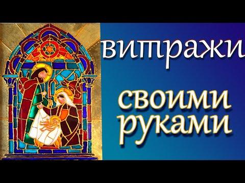Как сделать витраж своими руками. Картина на стекле с изображением  рождества Христова.