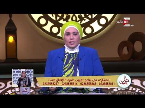 قلوب عامرة ـ كيف تتعامل الأسرة مع الفتيات في قضية الحجاب  - 20:20-2018 / 7 / 14