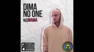 Скачать Dima No One Mdmama радио версия 16
