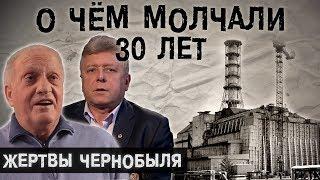 Герои Чернобыля l The Люди