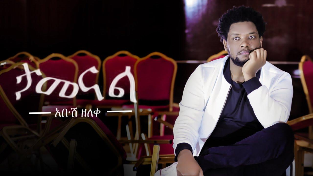 Abush Zeleke - Tamenal | ታመናል  - New Ethiopian Music 2020 (Official Video)